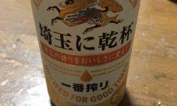 埼玉に乾杯